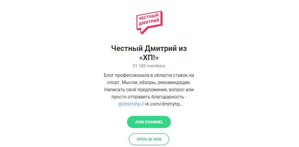 Телеграм канал Честный Дмитрий из ХП