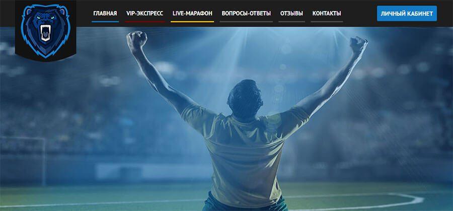 Главная страница сайта Big Bet (Биг бет)