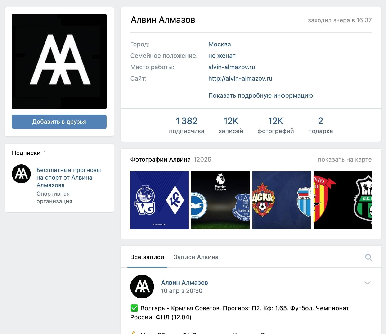 Страница ВК Alvin Almazov (Алвина Алмазова)