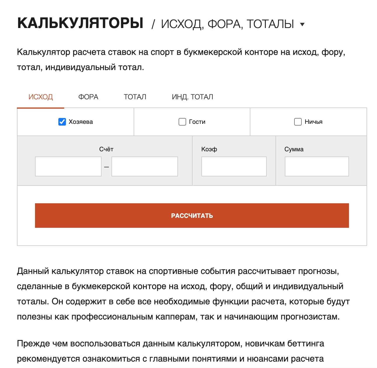 Калькулятор на сайте Alvin Almazov (Алвина Алмазова)