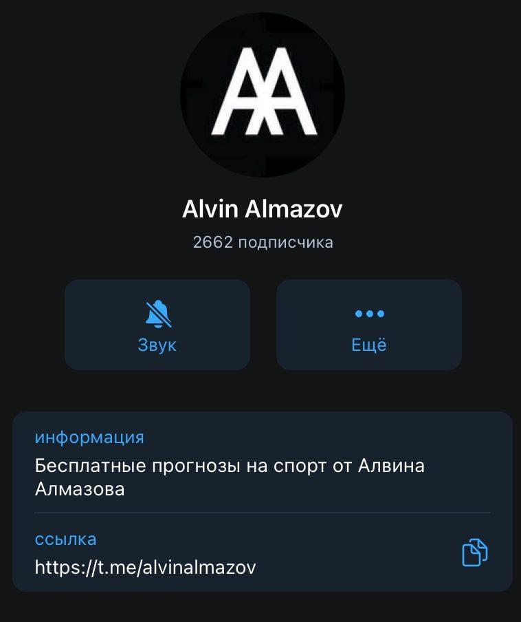 Телеграм канал Alvin Almazov (Алвина Алмазова)