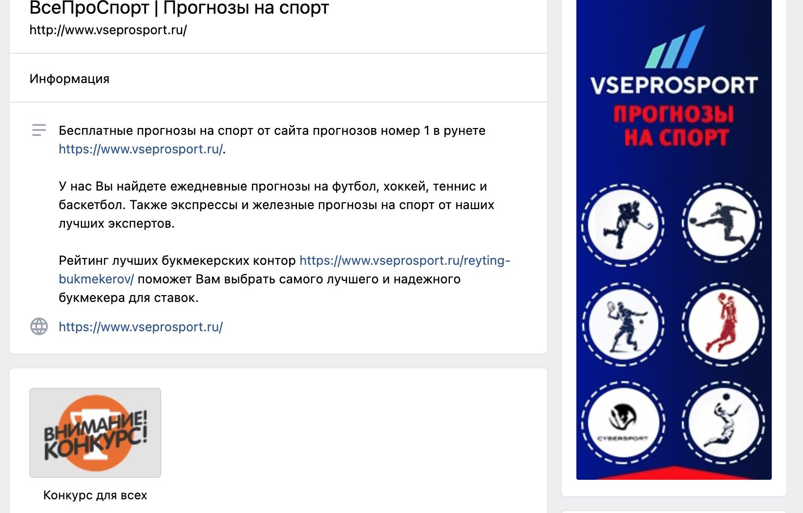 Группа ВК Vseprosport.ru (Всепроспорт ру)