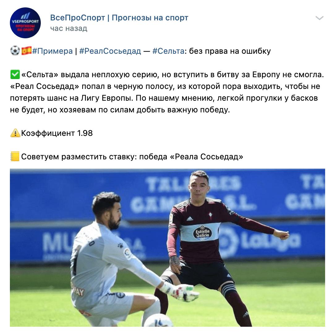 Прогноз от каппера Vseprosport.ru (Всепроспорт ру)