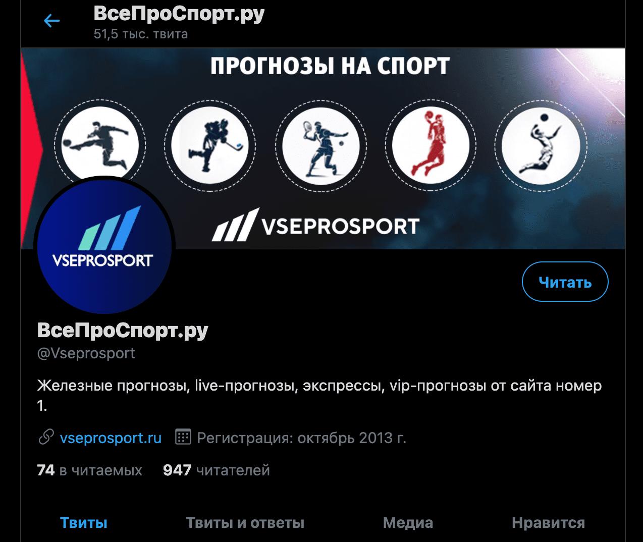 Твиттер каппера  Vseprosport.ru (Всепроспорт ру)