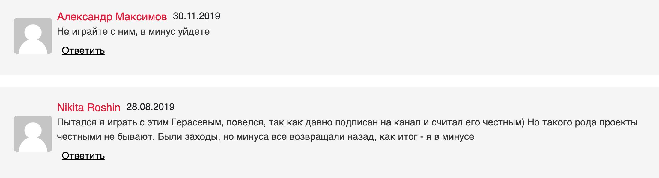 Отзывы о проекте Gerasev Bet (Герасев Бет)