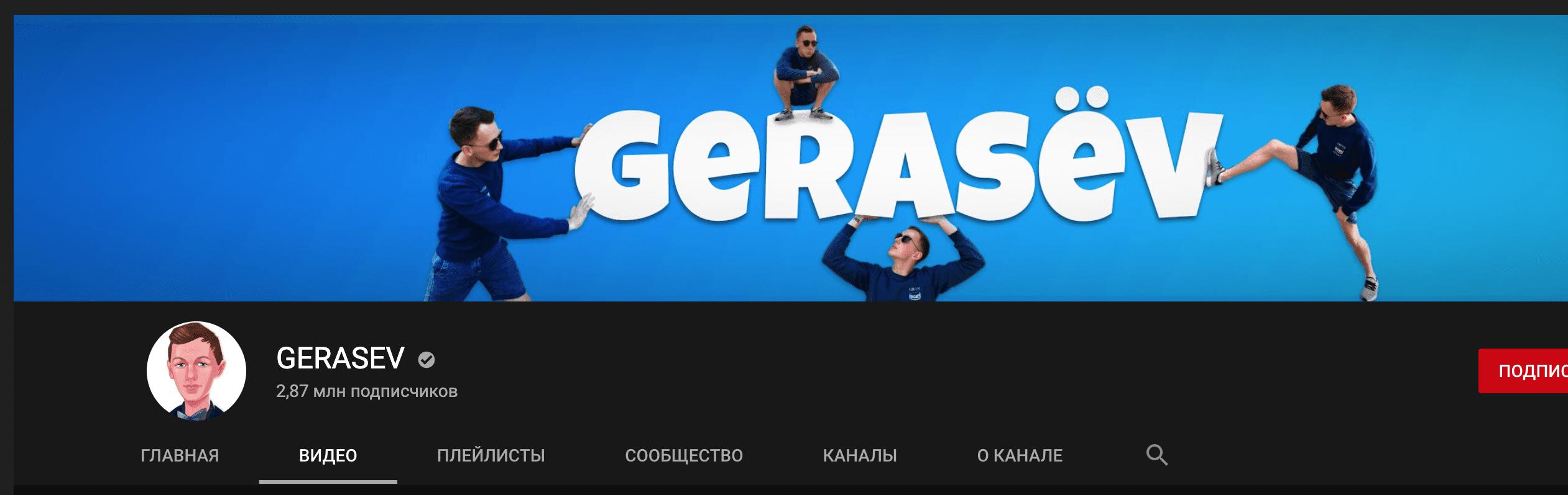 Ютуб канал основателя проекта Gerasev Bet (Герасев Бет)