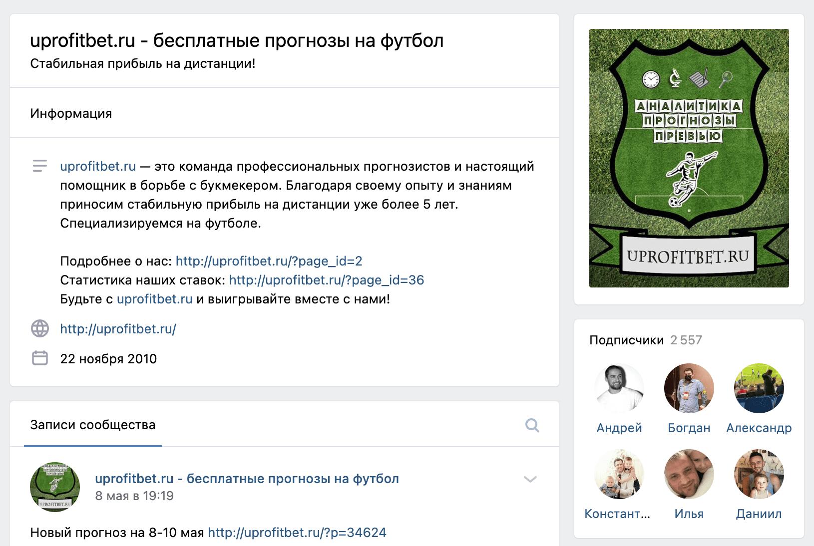 Группа ВК проекта uprofitbet ru
