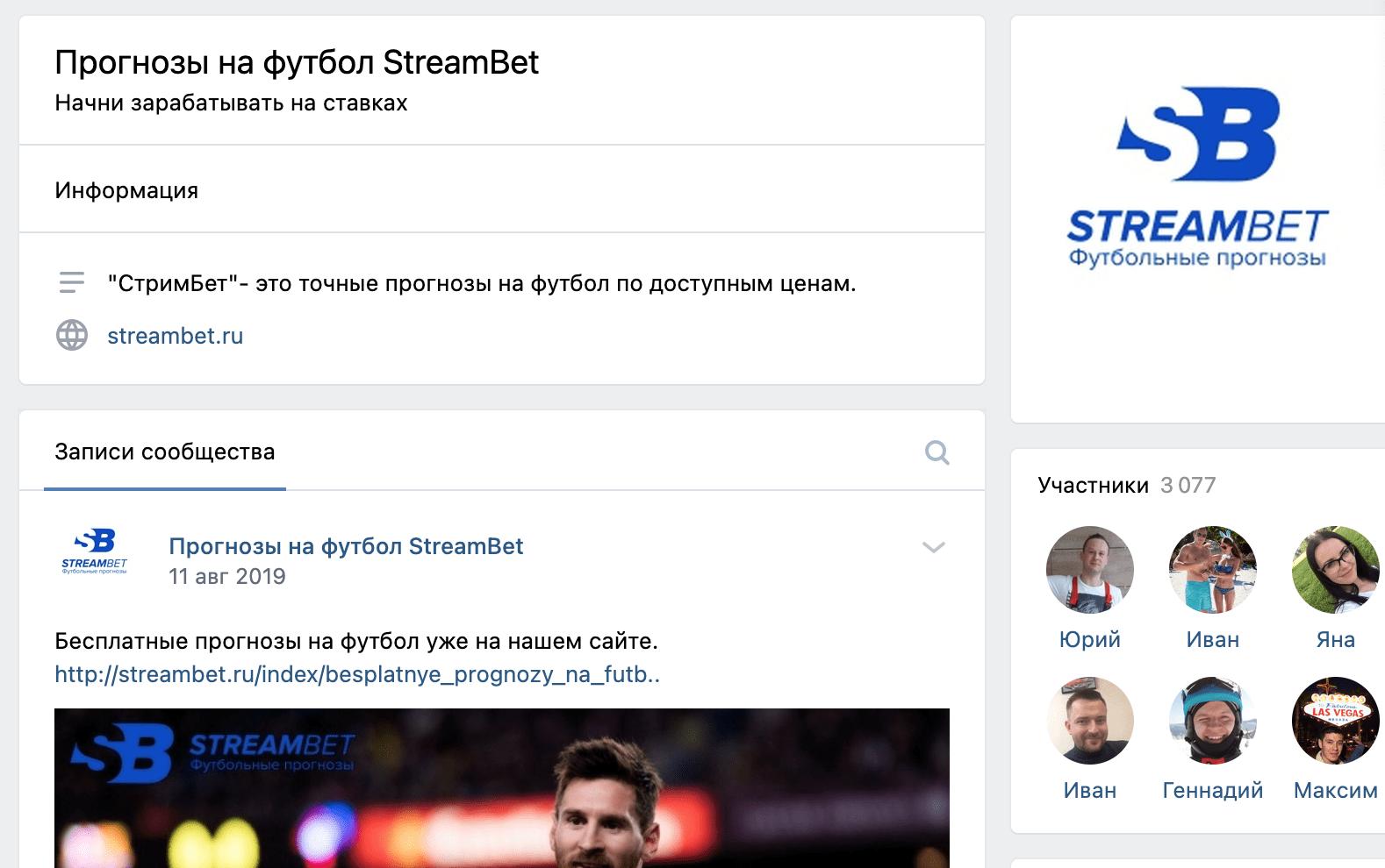 Группа ВК проекта https.streambet.ru(Стрим Бет)