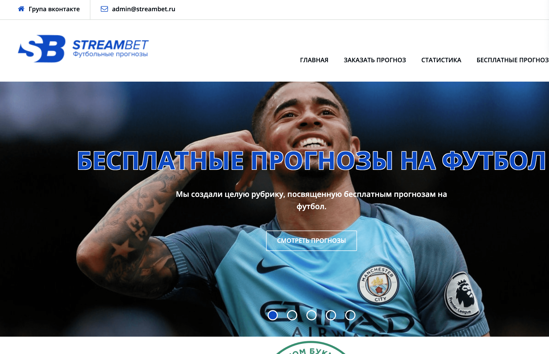 Главная страница проекта https.streambet.ru(Стрим Бет)