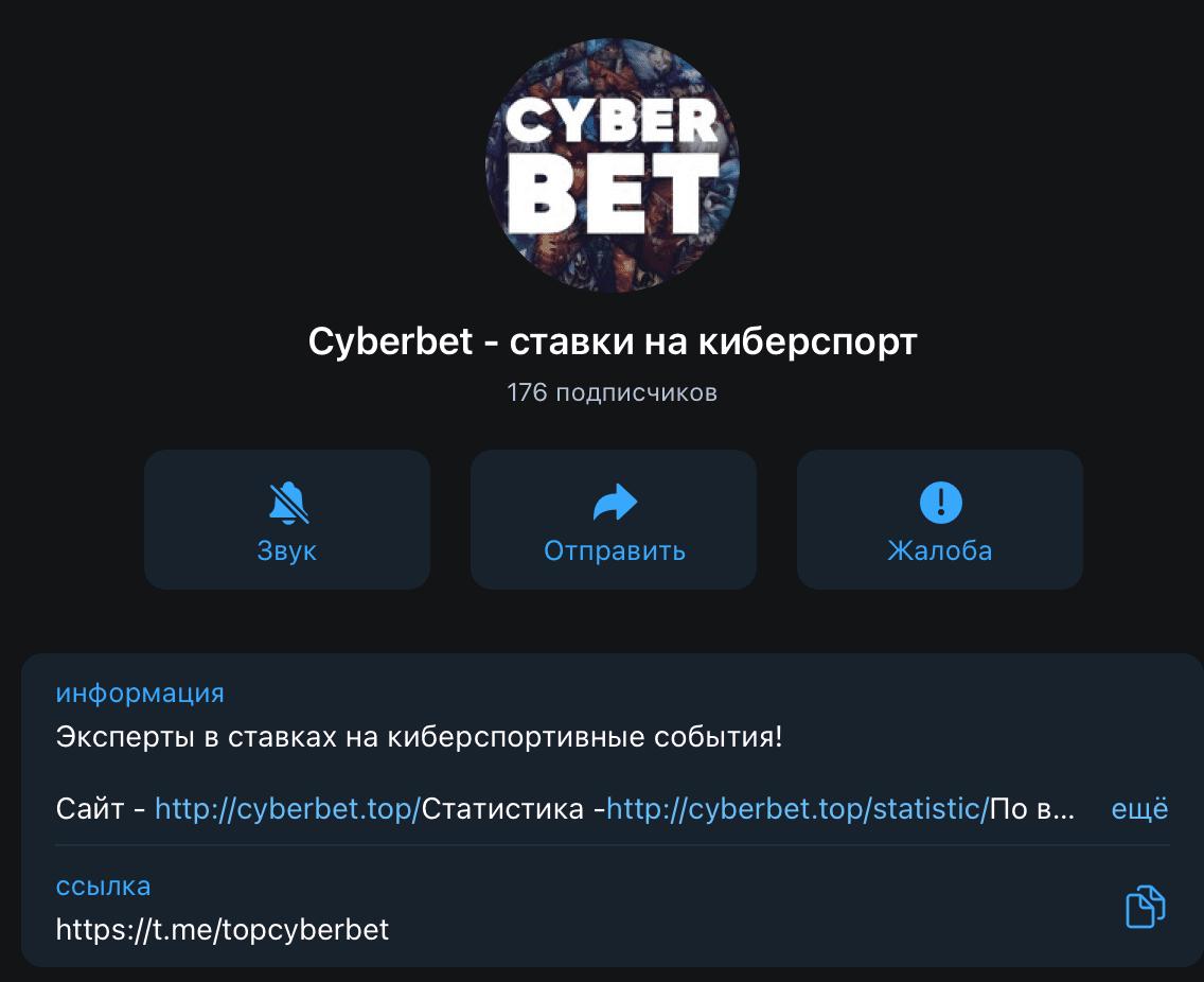 Телеграм канал Cyberbet(Cyber bet)