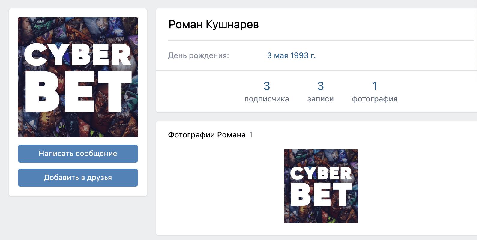 Страница ВК Cyberbet(Cyber bet)