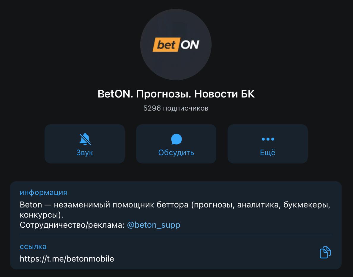 Телеграм канал Betonmobile(БетонМобайл)