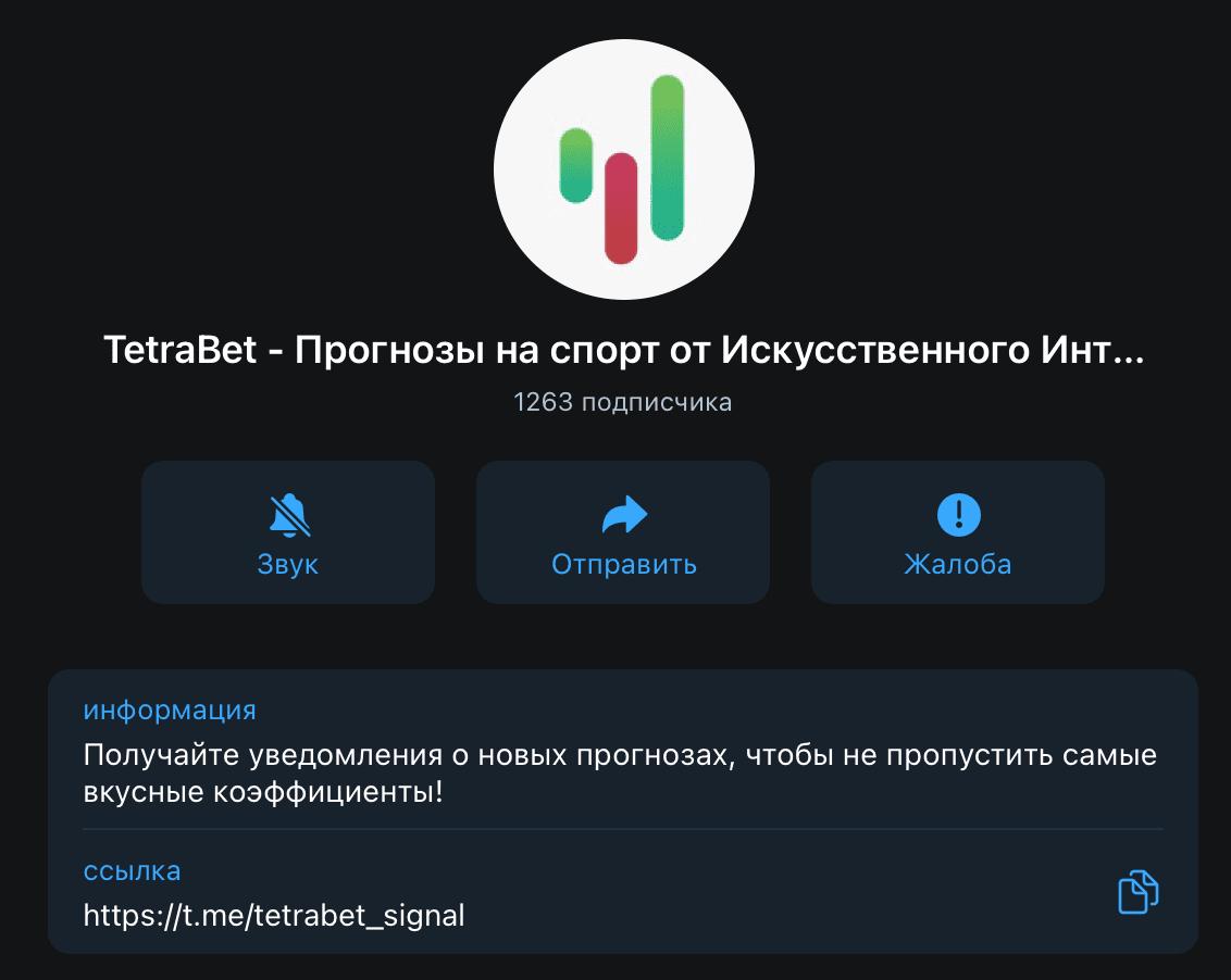 Телеграм канал Tetrabet.com(Тетрабет)