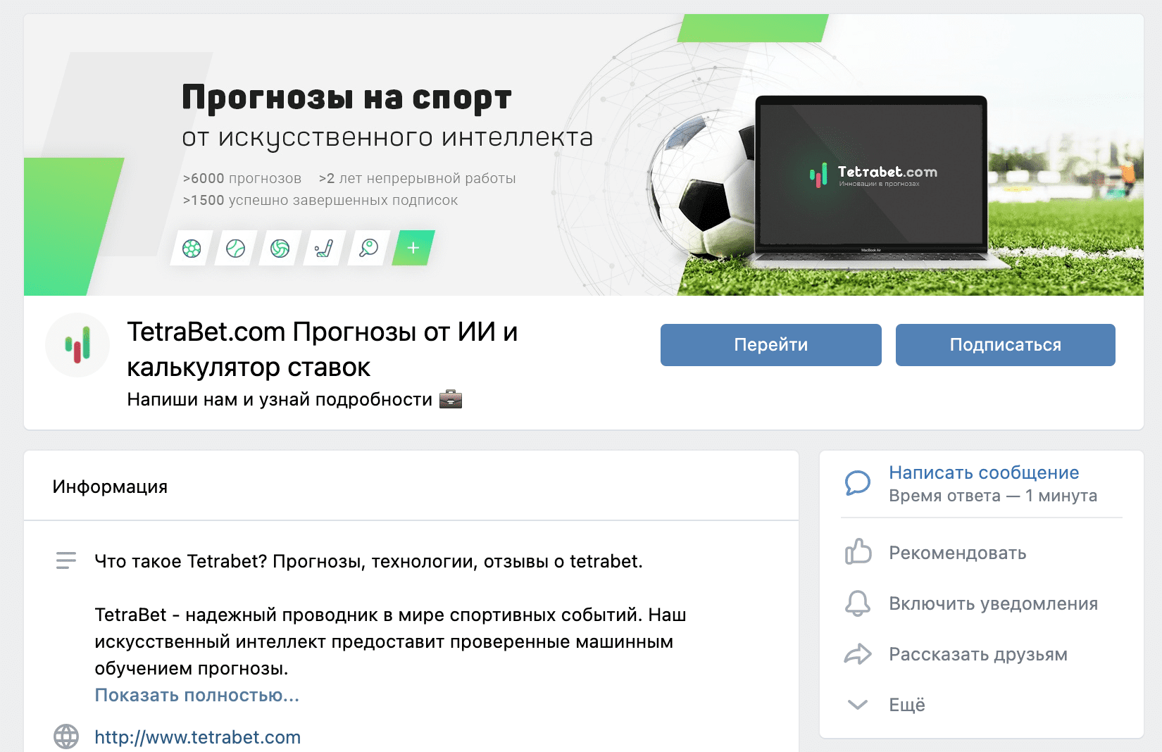 Группа ВК Tetrabet.com(Тетрабет)