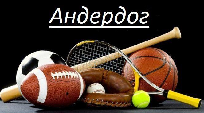 Кто такой андердог в спорте?