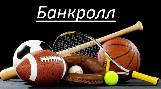 Что такое банкролл в ставках на спорт?