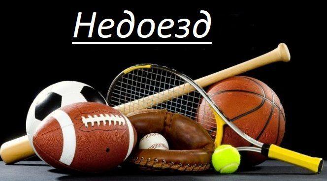 Что такое недоезд в ставках на спорт?