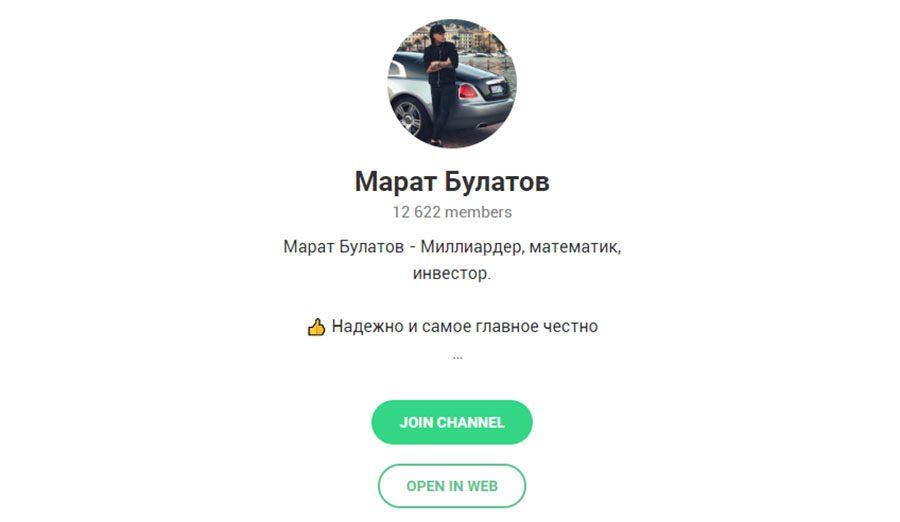 Телеграм канал Марата Булатова