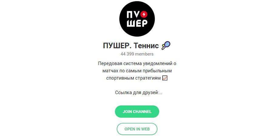 Телеграм канал Пушер на Теннис (Пушер 2.0)