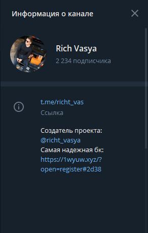 Телеграм канал Rich Vasya