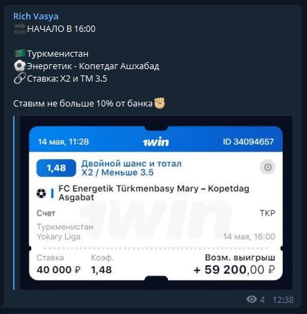 Прогнозы от Rich Vasya