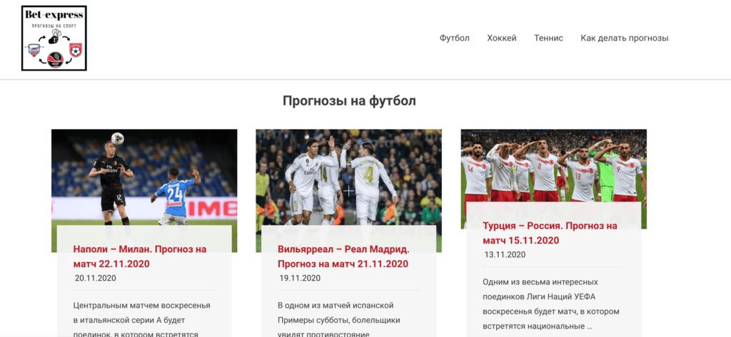 Главная страница сайта Bet-Express.ru(Бет Экспресс)