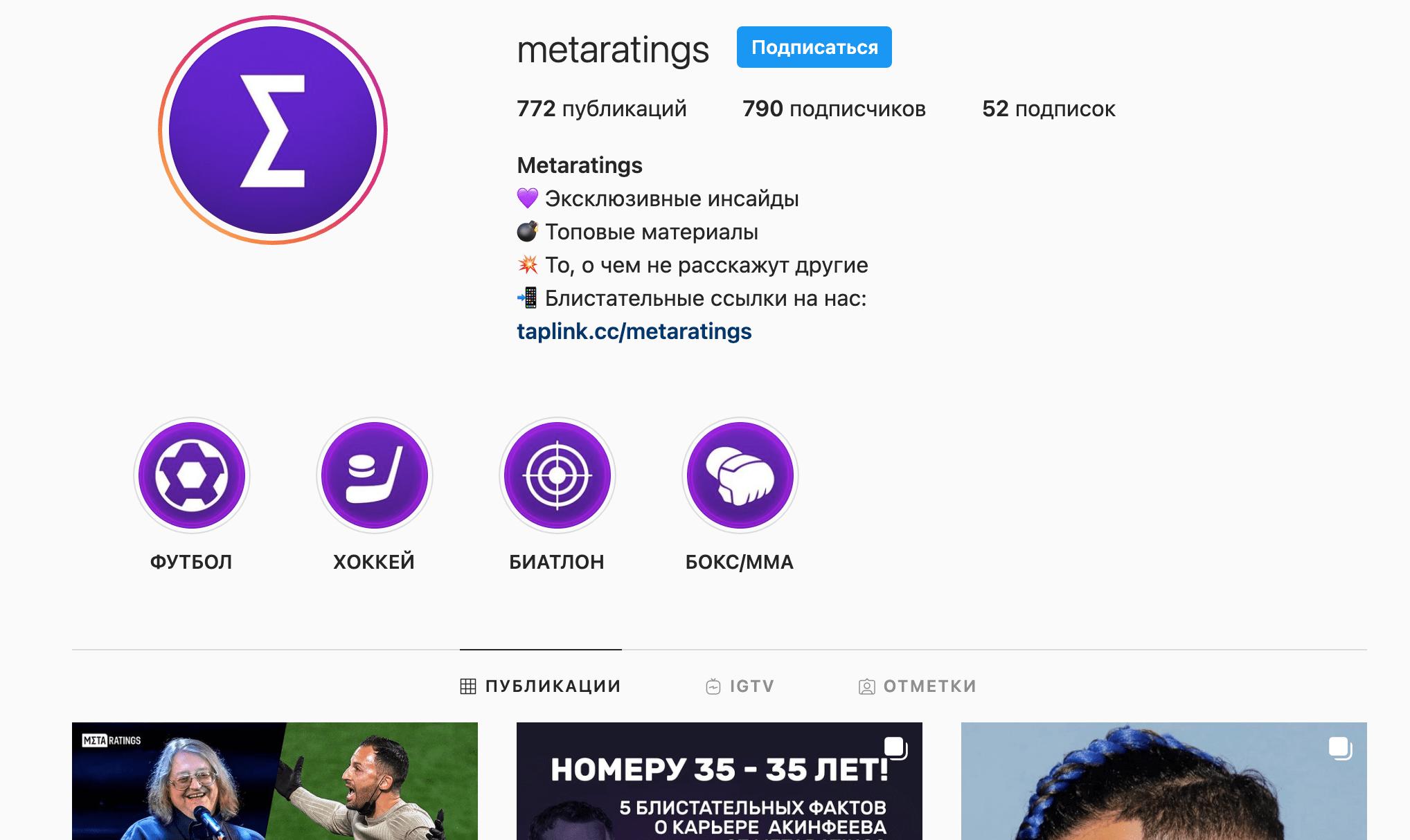 Инстграм Metaratings.ru (Метаратингс ру)