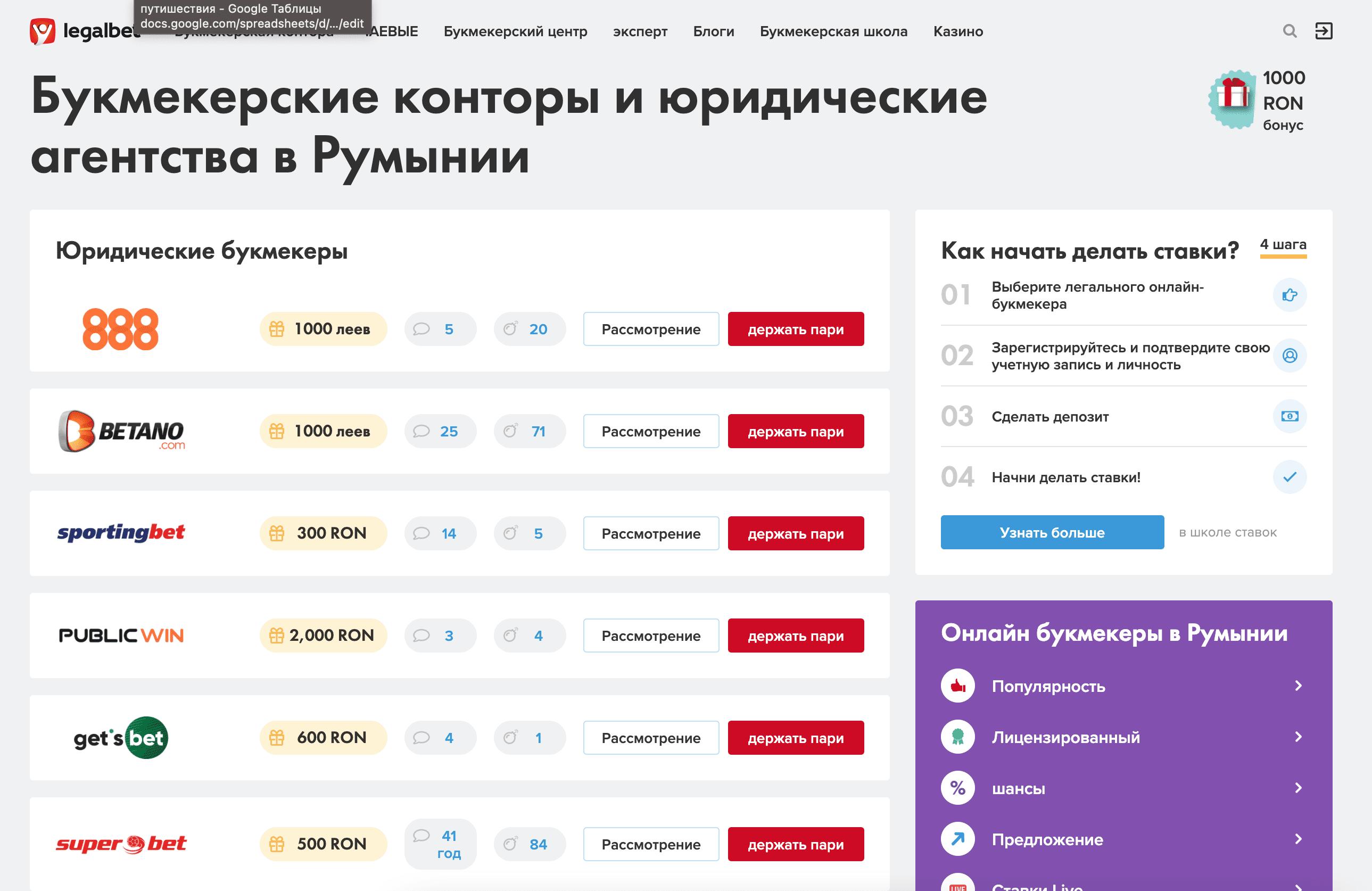 Главная страница сайта Легалбет (www Legalbet ru)