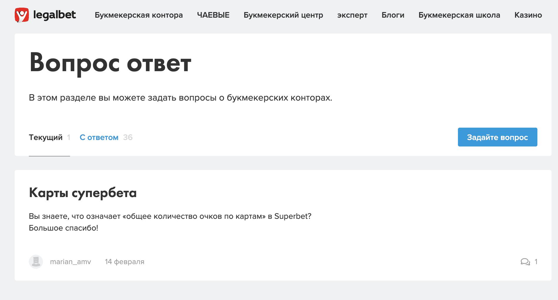Ответы на вопросы на сайте Легалбет (www Legalbet ru)