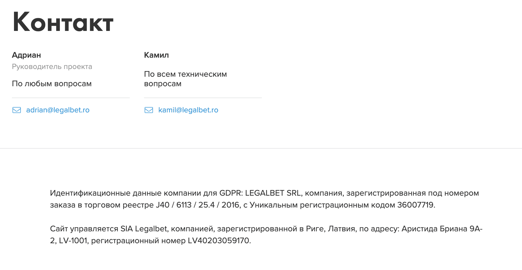 Контакты на сайте  Легалбет (www Legalbet ru)