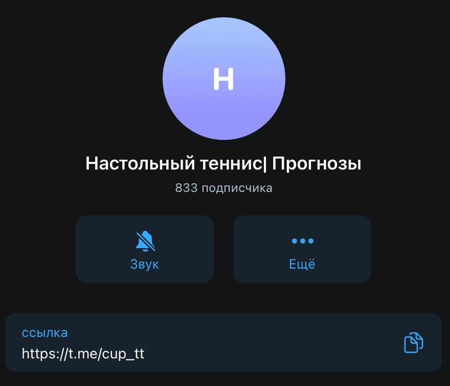 Телеграм канал Настольный теннис TT CUP (ТТ КАП)