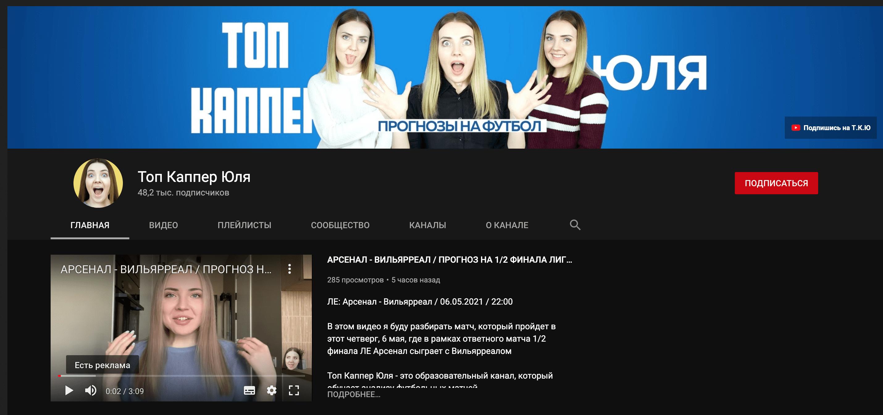 Ютуб канал проекта ТОП каппер Юля