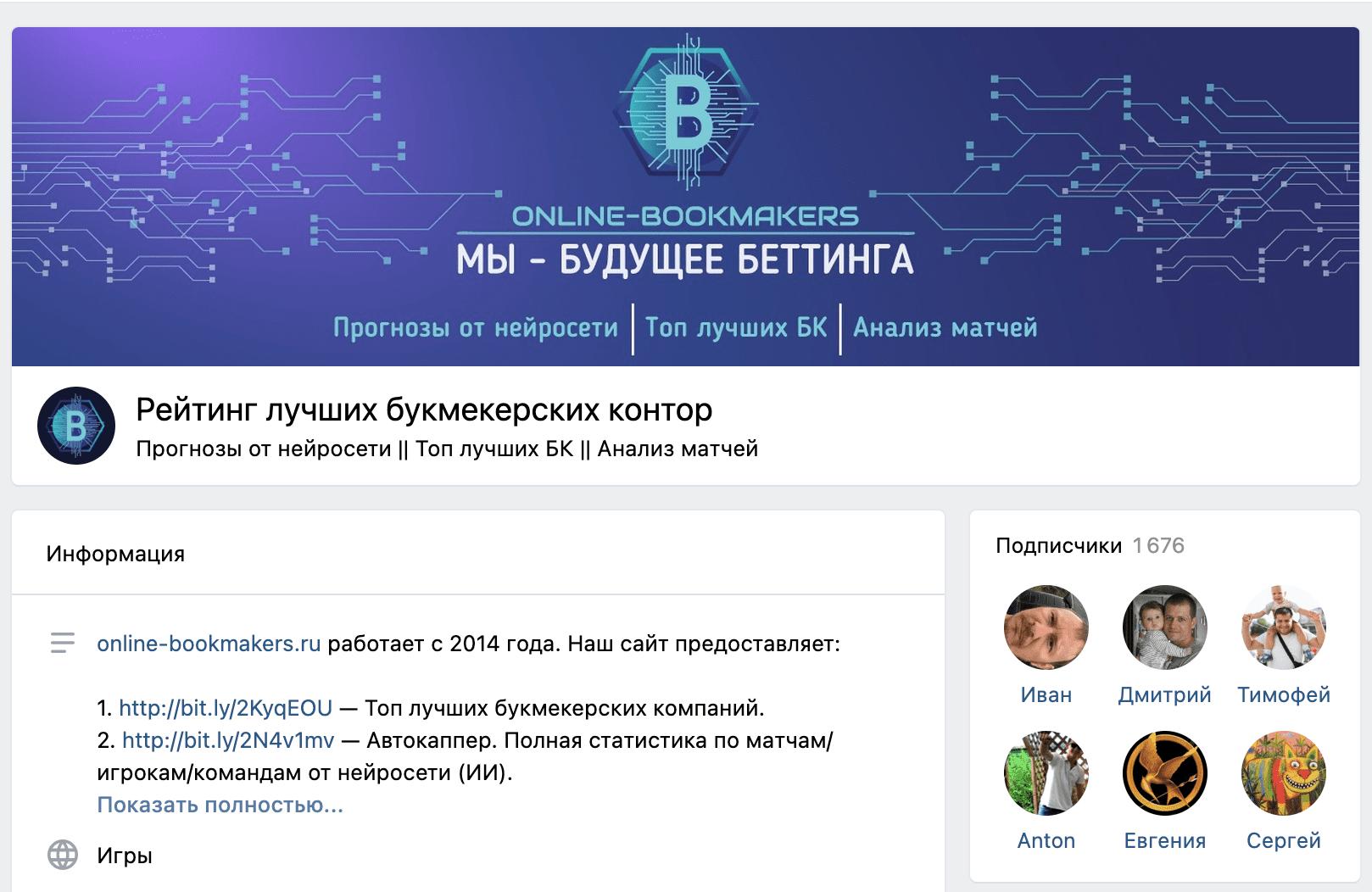 Группа ВК Online-Bookmakers.com