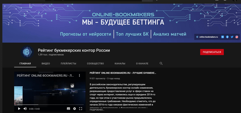Ютуб канал Online-Bookmakers.com