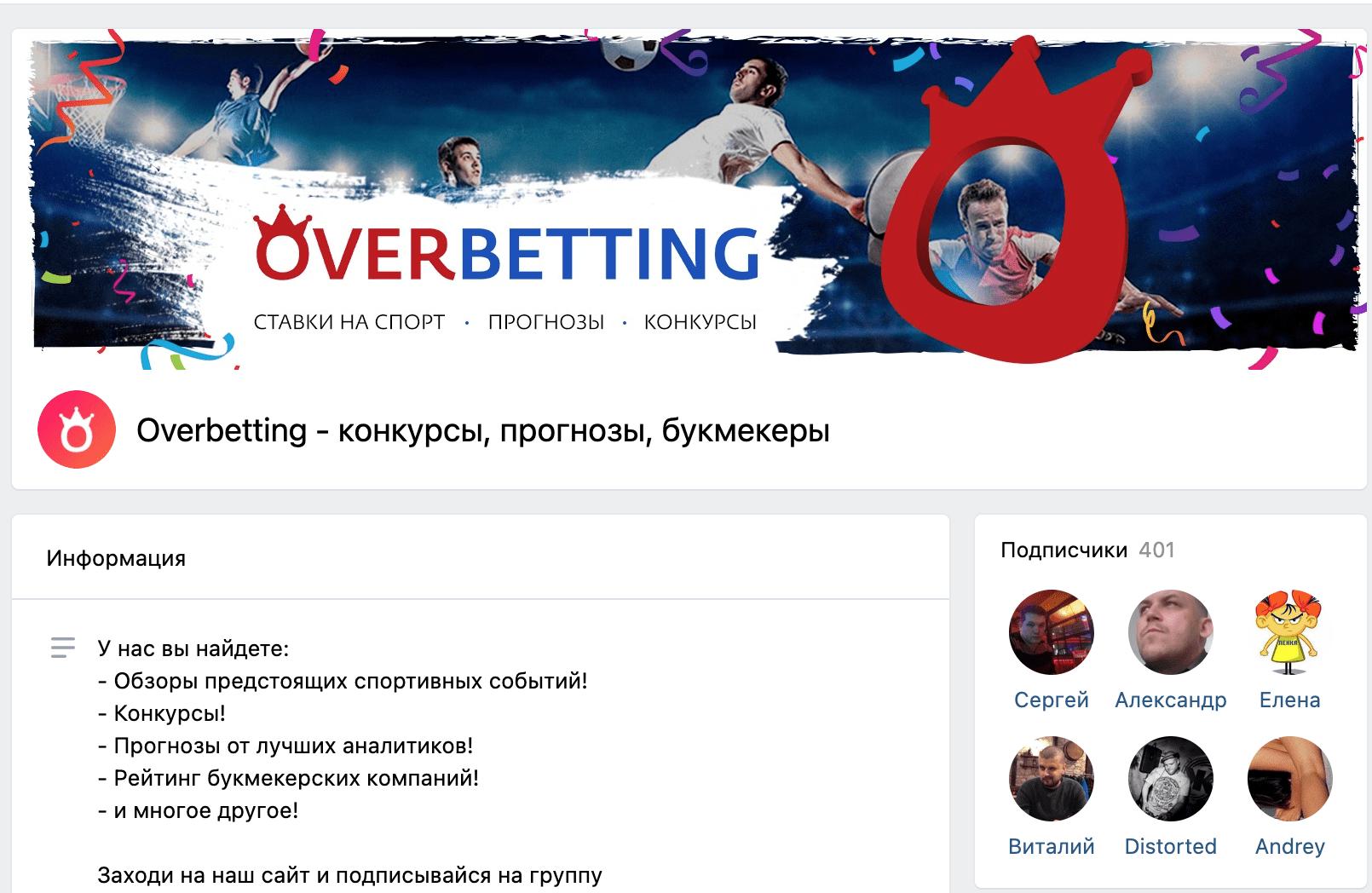Группа ВК Overbetting.expert(Овербеттинг.эксперт)