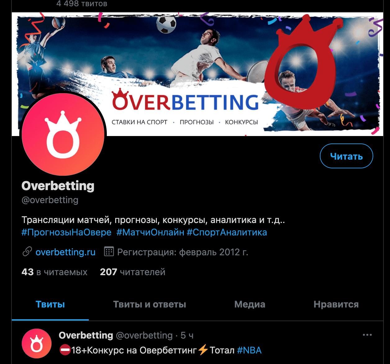 Твиттер аккаунт Overbetting.expert(Овербеттинг.эксперт)