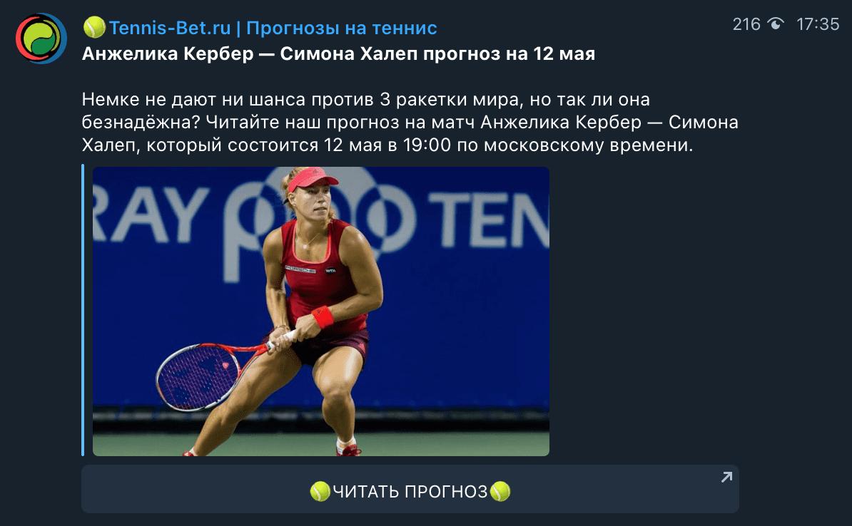 Прогнозы от Tennis-Bet(Теннис-Бет)