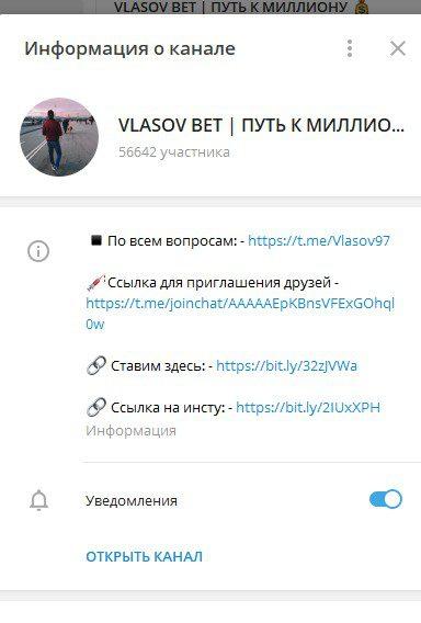Телеграм канал Vlasov Bet(Власов Бет)