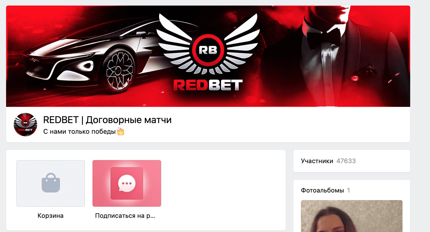 Группа ВК Redbet(Ред Бет)