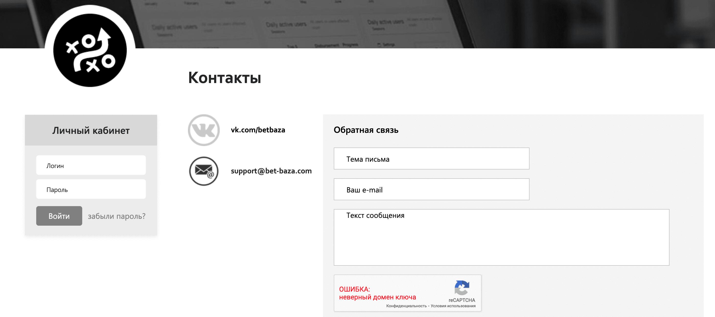 Контакты на сайте Бет-База.ком (Bet-Baza.com)