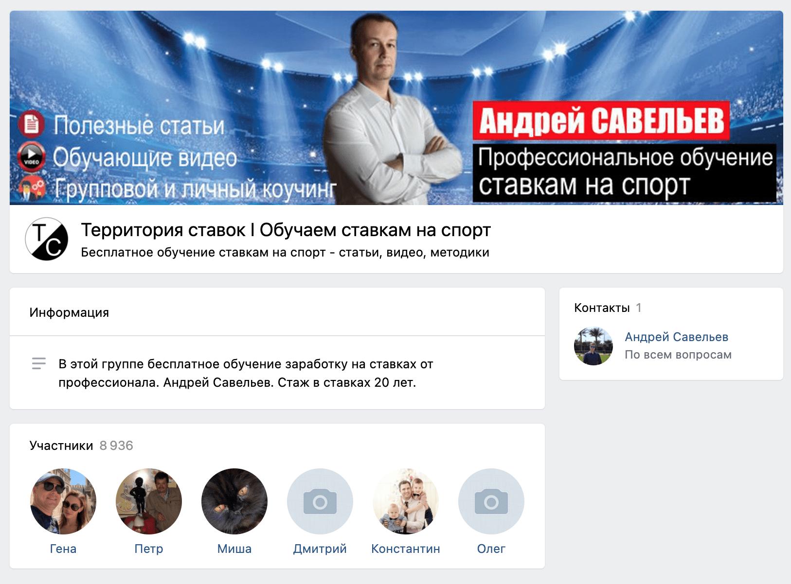 Группа ВК Территория ставок с Андреем Савельевым