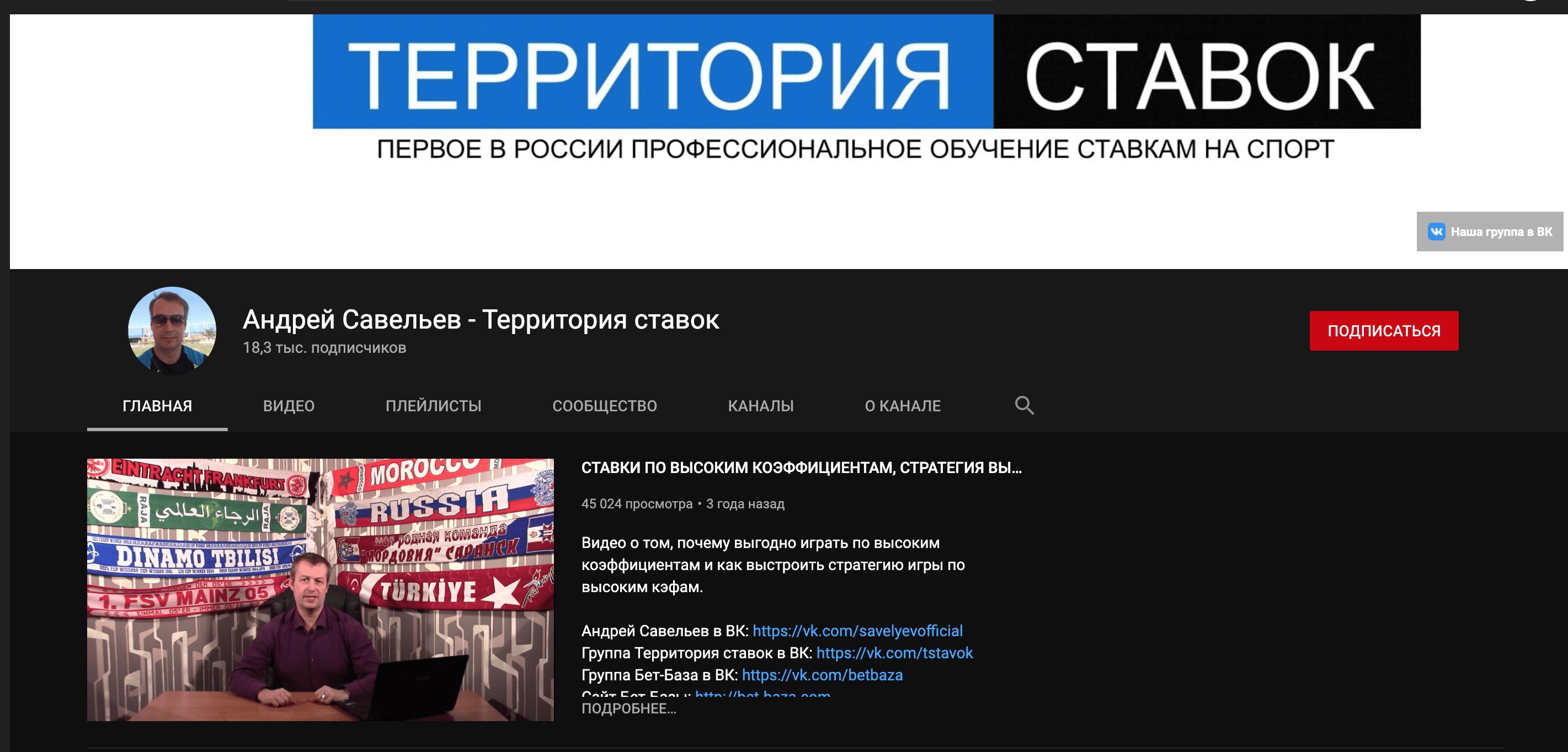 Ютуб канал Территория ставок с Андреем Савельевым