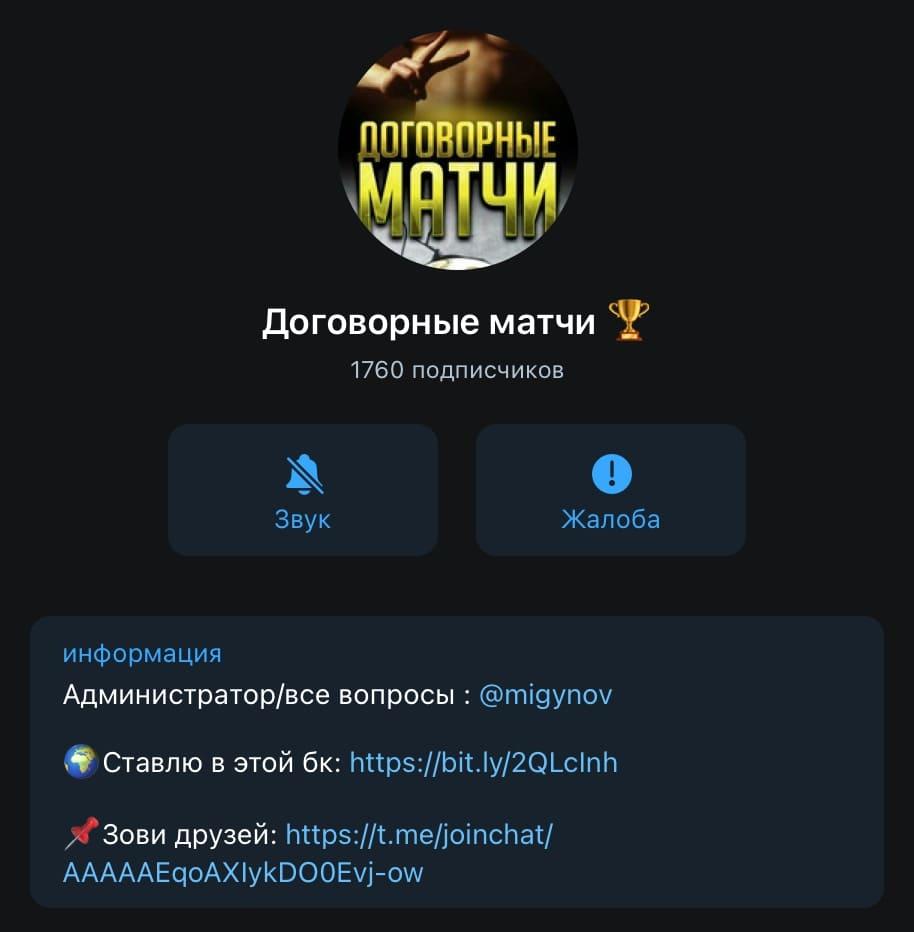 Телеграм канал Договорные матчи от Павла Кольцова
