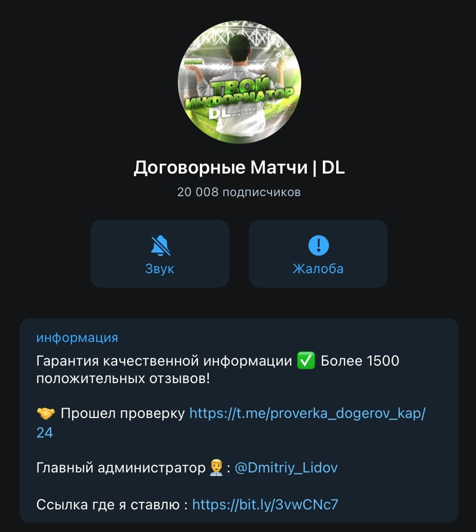 Второй телеграм канал Договорные матчи от Павла Кольцова