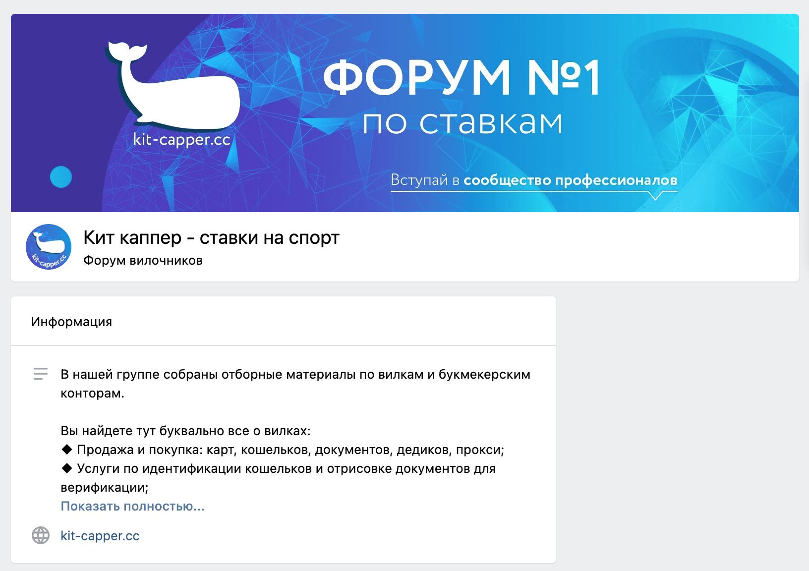 Группа ВК Кит-Каппер.ру(Kit-capper.cc)