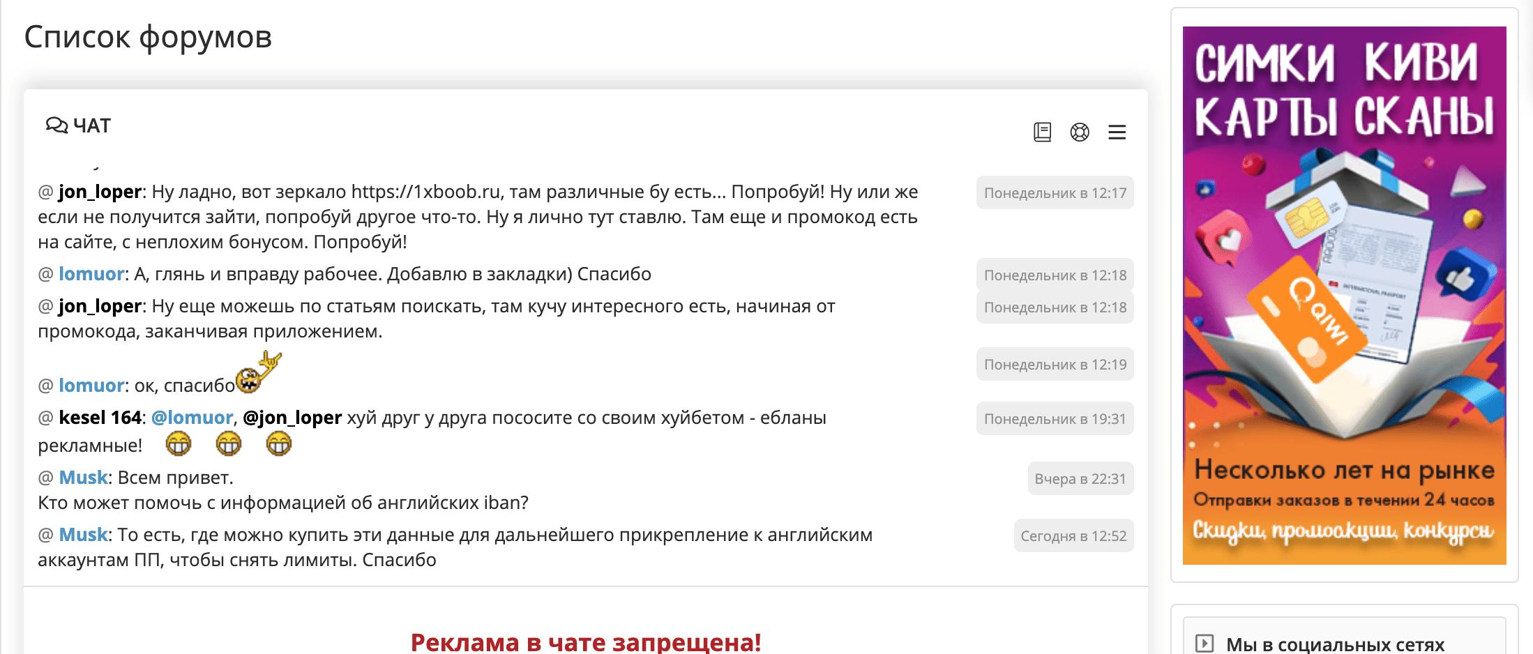 Форумы на сайте Кит-Каппер.ру(Kit-capper.cc)