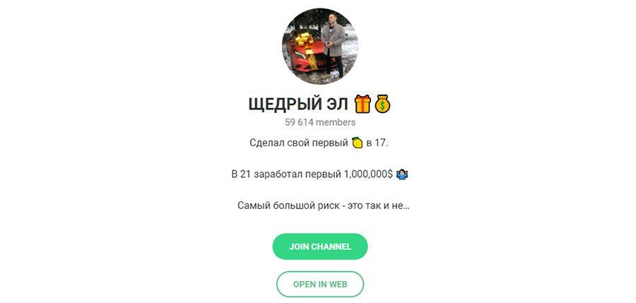Телеграм канал каппера Щедрый Эл
