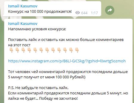 Конкурс от Исмаила Касумова(Проект IKX Money)