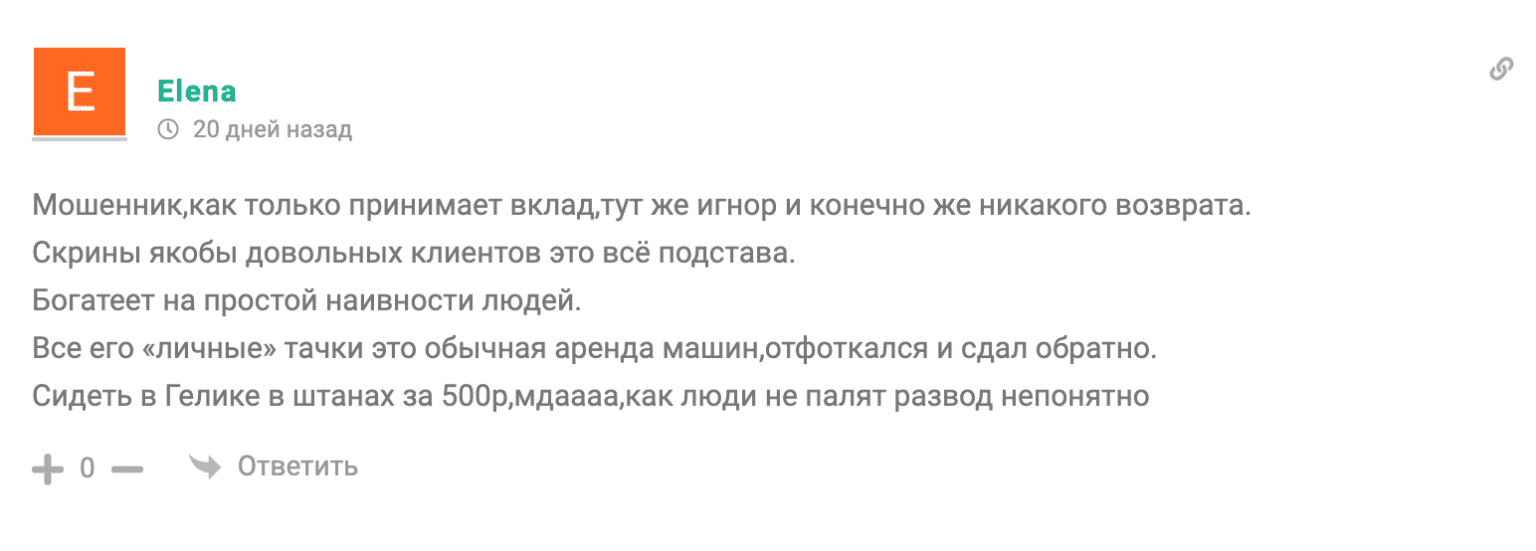 Отзывы об Исмаиле Касумове(Проект IKX Money)