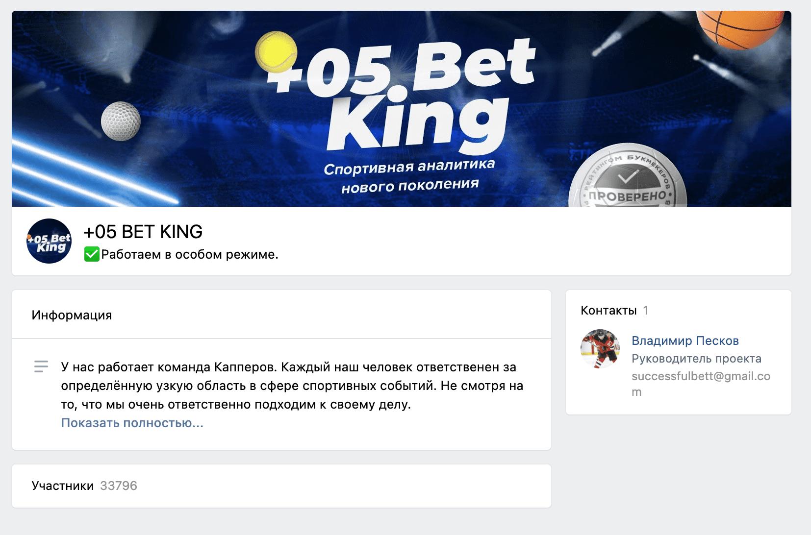 Группа ВК +05 Bet King TV